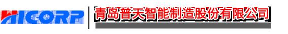 青岛ballbet智能制造股份有限公司